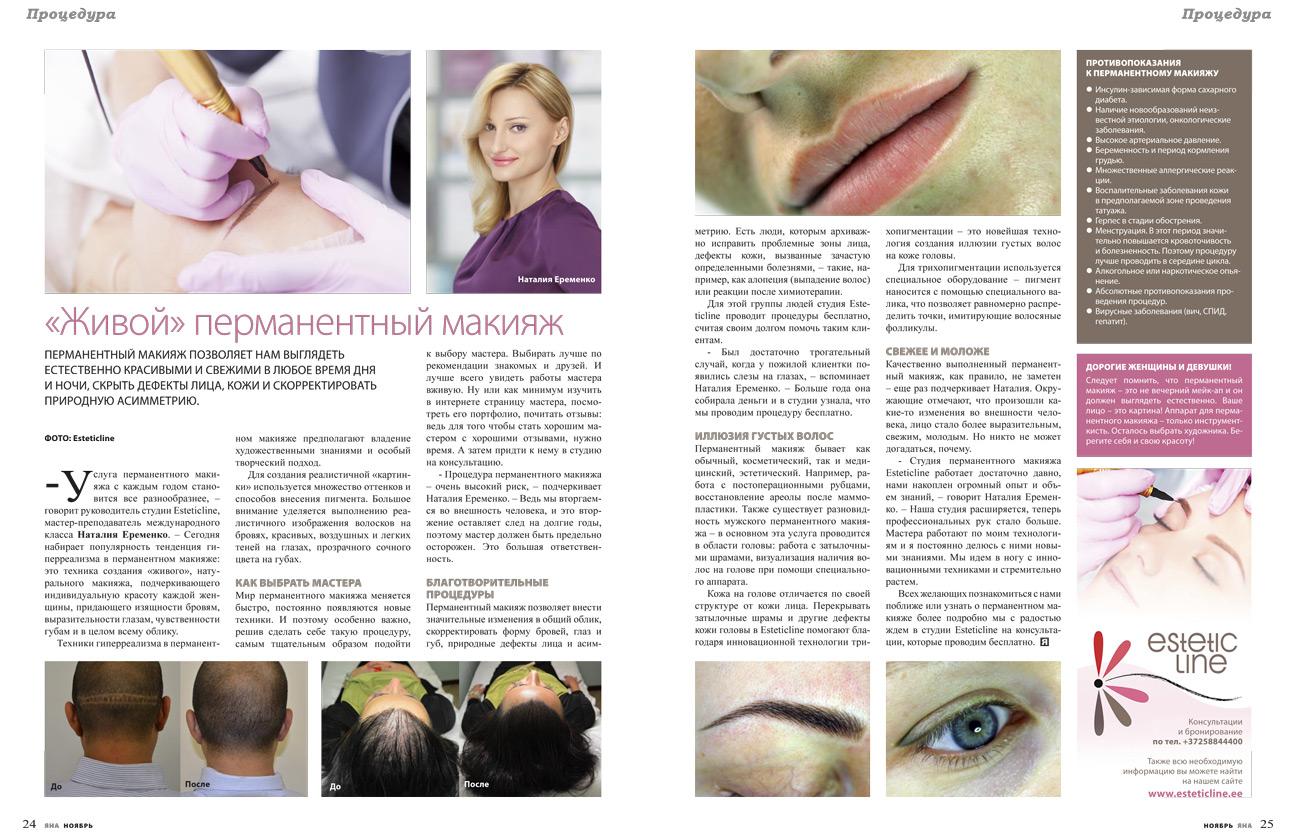 Информационное соглашение на перманентный макияж